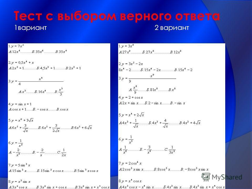Тест с выбором верного ответа 1вариант 2 вариант