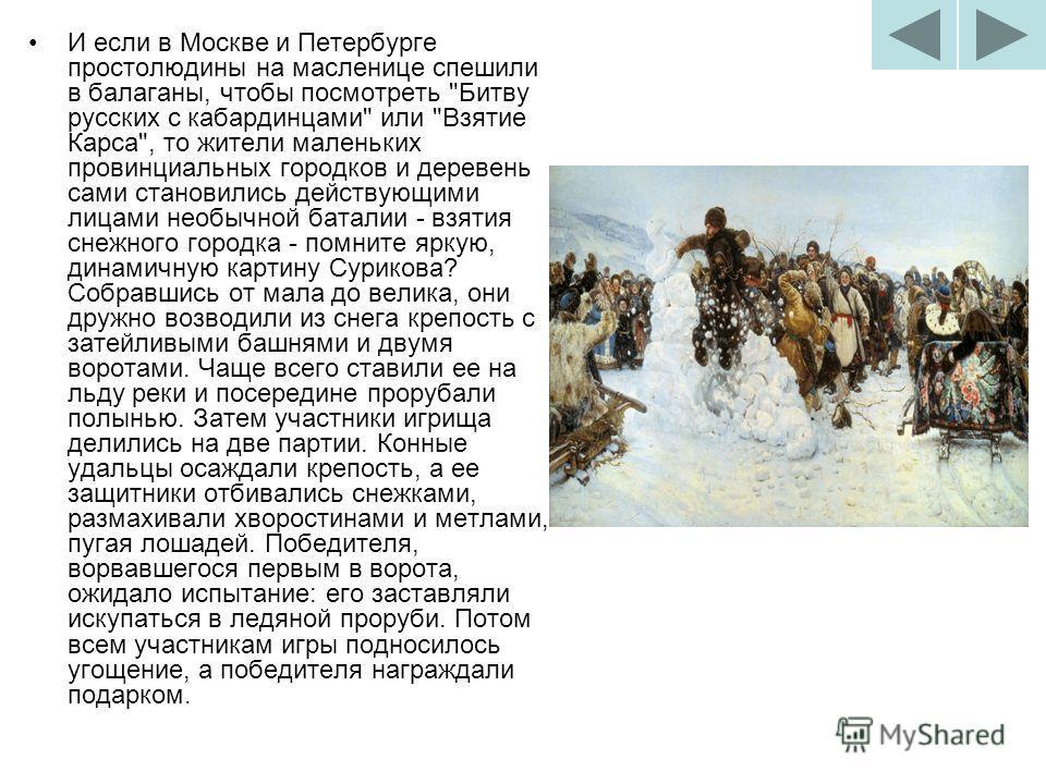 И если в Москве и Петербурге простолюдины на масленице спешили в балаганы, чтобы посмотреть