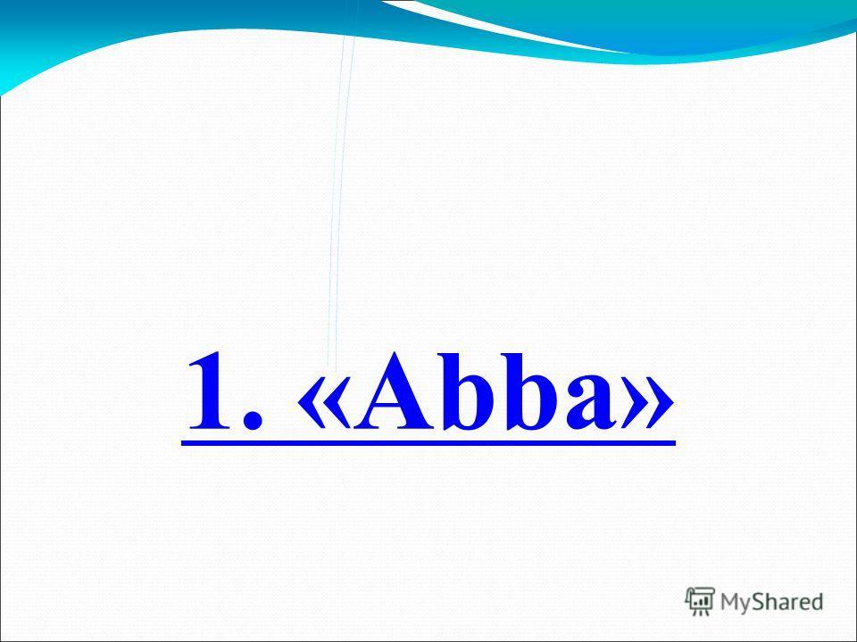 1. «Abba»