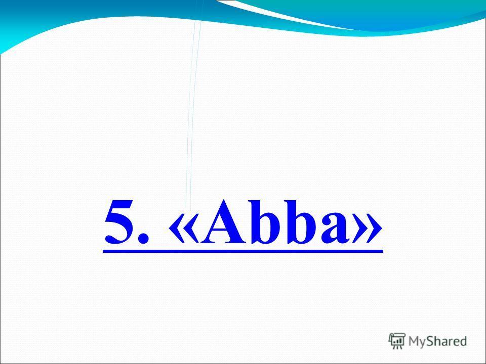 5. «Abba»