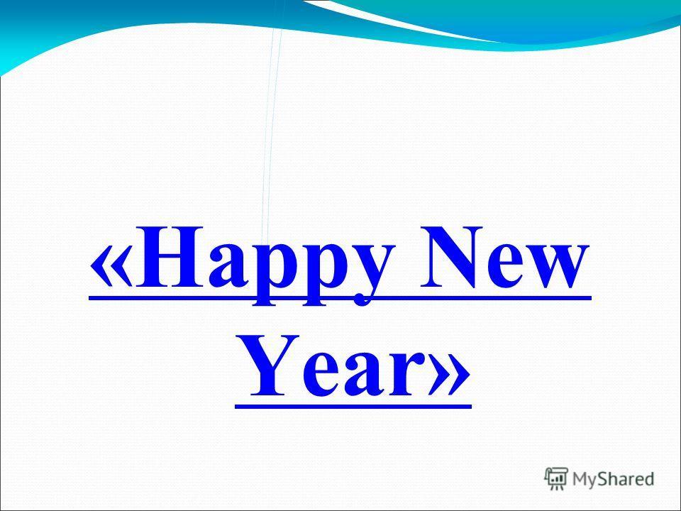 «Happy New Year»