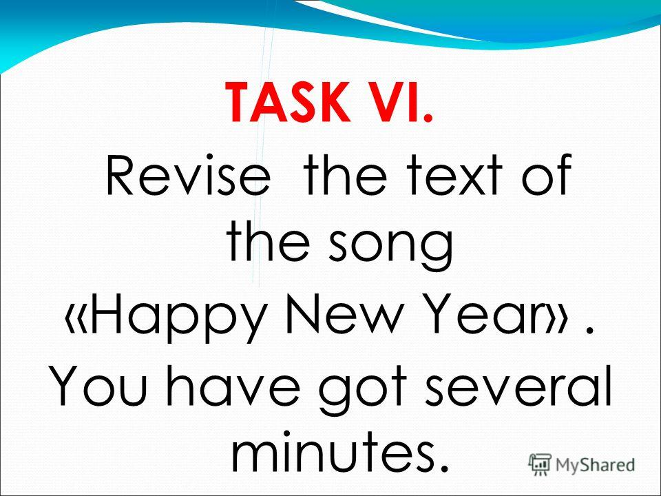 TASK VI. Revise the text of the song «Happy New Year». You have got several minutes.