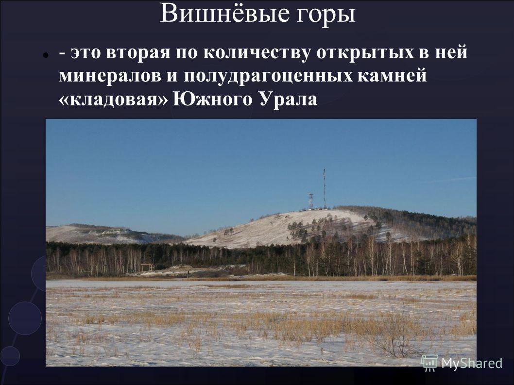 Вишнёвые горы - это вторая по количеству открытых в ней минералов и полудрагоценных камней «кладовая» Южного Урала