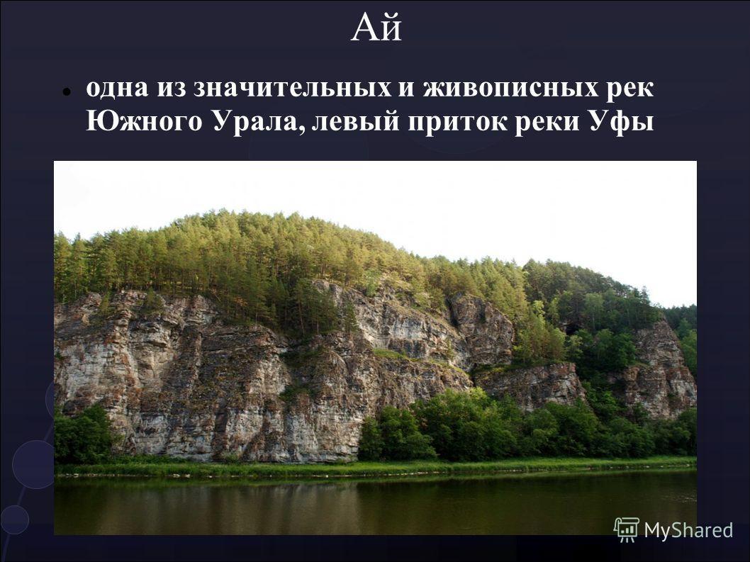 Ай одна из значительных и живописных рек Южного Урала, левый приток реки Уфы