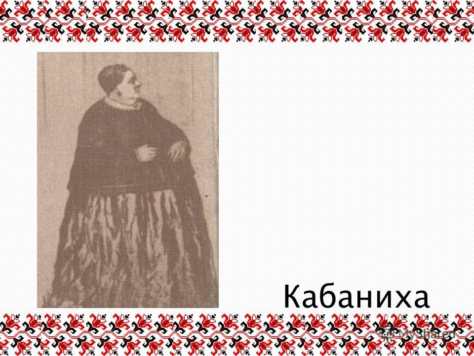 Кабаниха