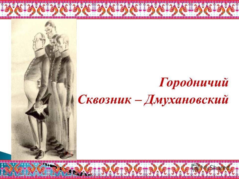 Городничий Сквозник – Дмухановский