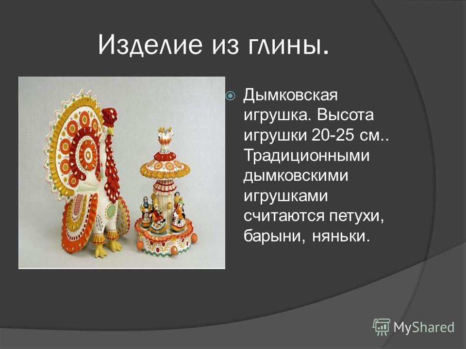 Изделие из глины. Дымковская игрушка. Высота игрушки 20-25 см.. Традиционными дымковскими игрушками считаются петухи, барыни, няньки.