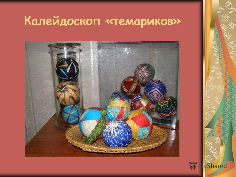 Калейдоскоп «темариков»