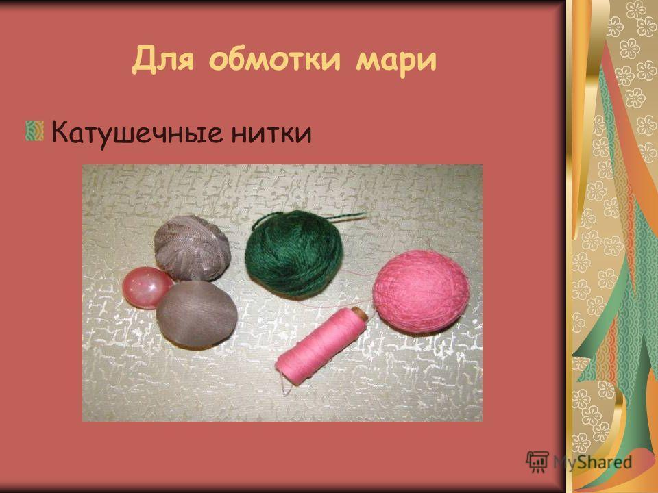 Для обмотки мари Катушечные нитки