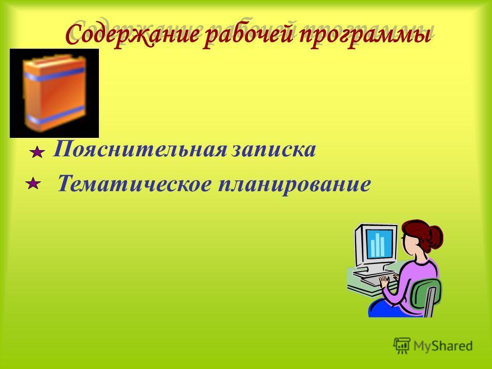 Содержание рабочей программы Пояснительная записка Тематическое планирование
