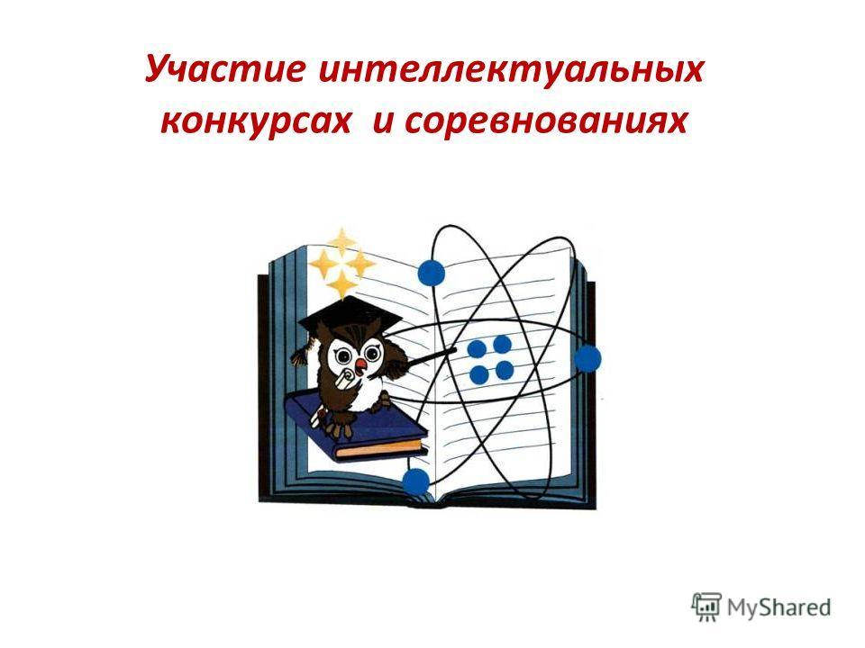 Участие интеллектуальных конкурсах и соревнованиях