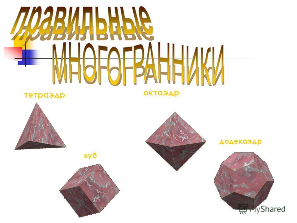тетраэдр октаэдр додекаэдр куб