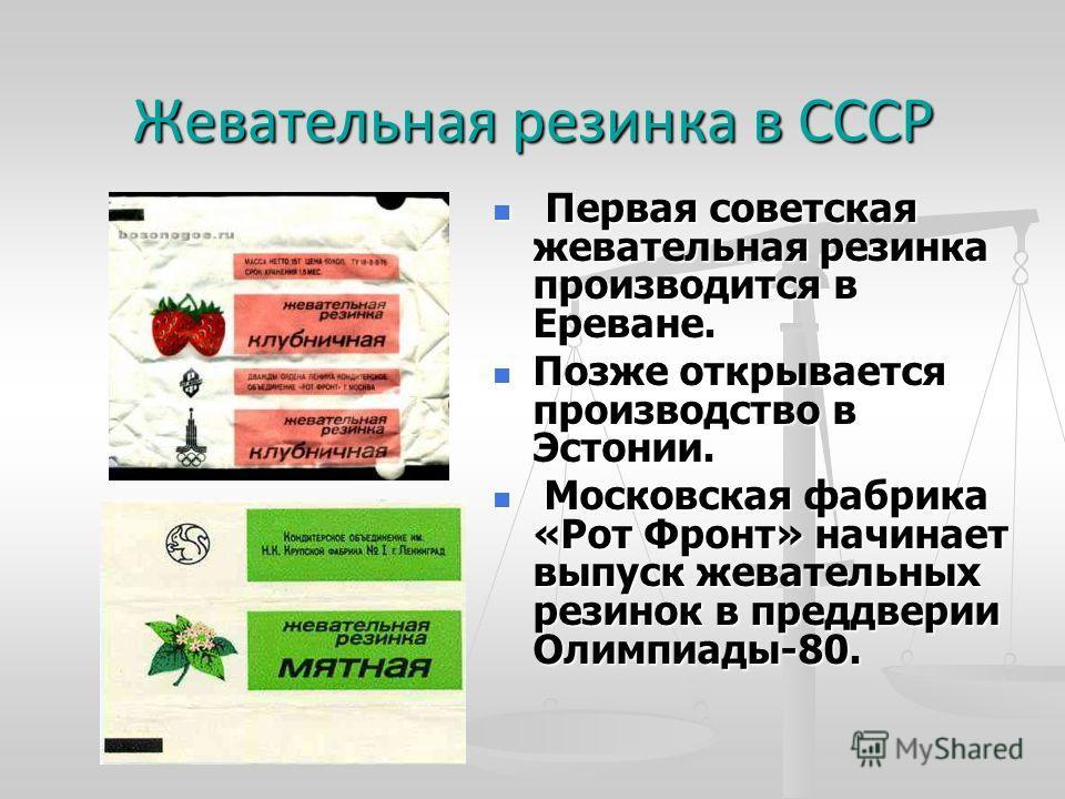 Жевательная резинка в СССР Первая советская жевательная резинка производится в Ереване. Первая советская жевательная резинка производится в Ереване. Позже открывается производство в Эстонии. Позже открывается производство в Эстонии. Московская фабрик