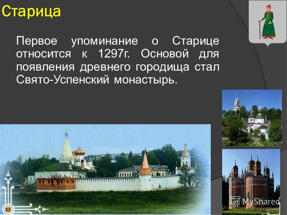 Старица Первое упоминание о Старице относится к 1297г. Основой для появления древнего городища стал Свято-Успенский монастырь.