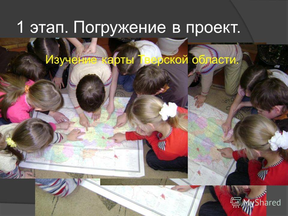 1 этап. Погружение в проект. Изучение карты Тверской области.