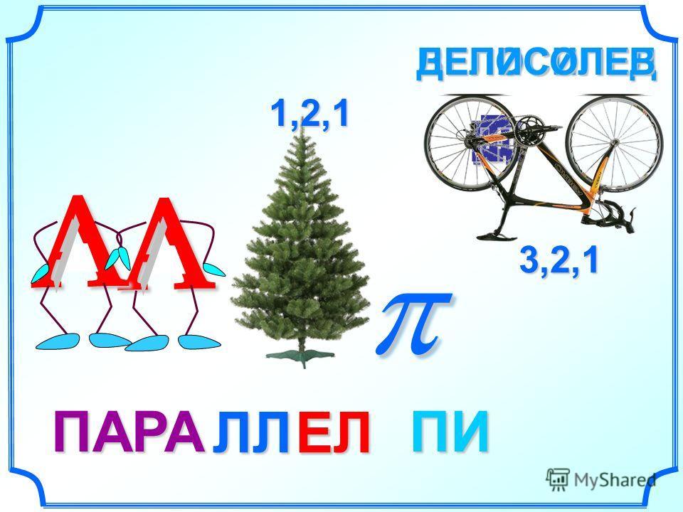 Д ЕП ЕЕЛЛЛ ПАРАПИ 3,2,1 1,2,1 А А ВЕЛОСИПЕДДЕПИСОЛЕВ
