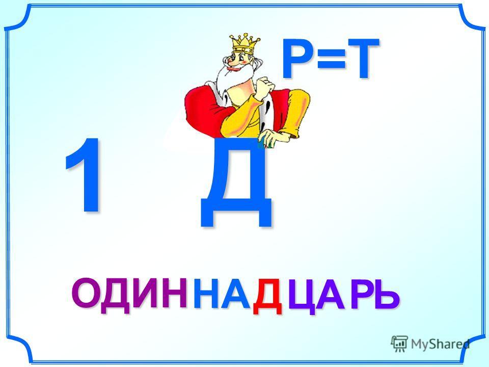ЦА Ь Т Р=Т ДНА ОДИН 1 Д Р