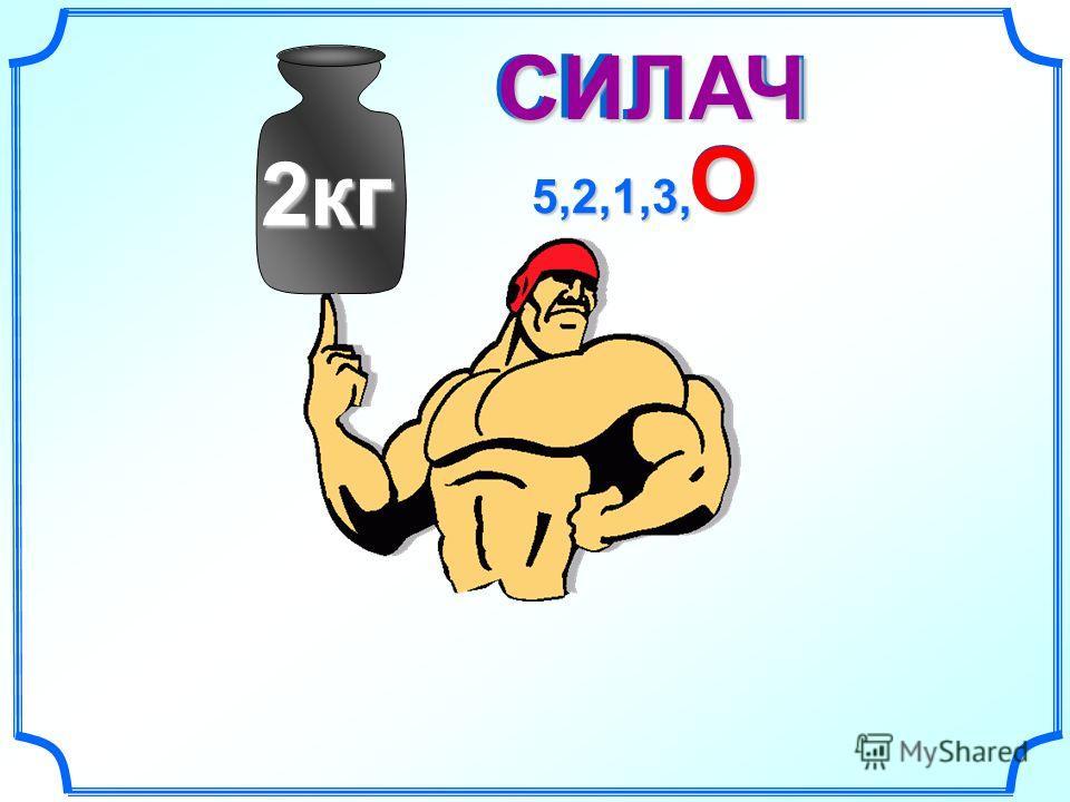О С И ЛЧ О СИЛАЧ 5,2,1,3, 2кг