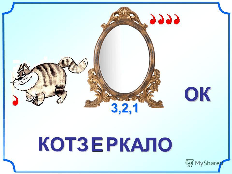 К ОТЕЗ 3,2,1 Р КАЛО ОК ОК
