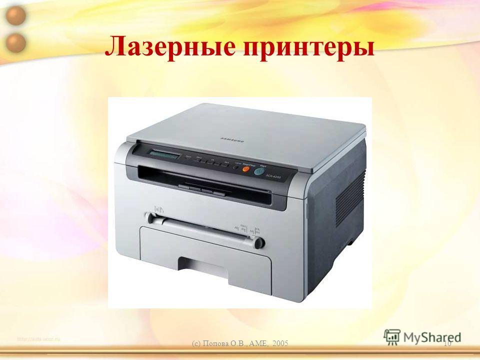 (с) Попова О.В., AME, 200510 Лазерные принтеры
