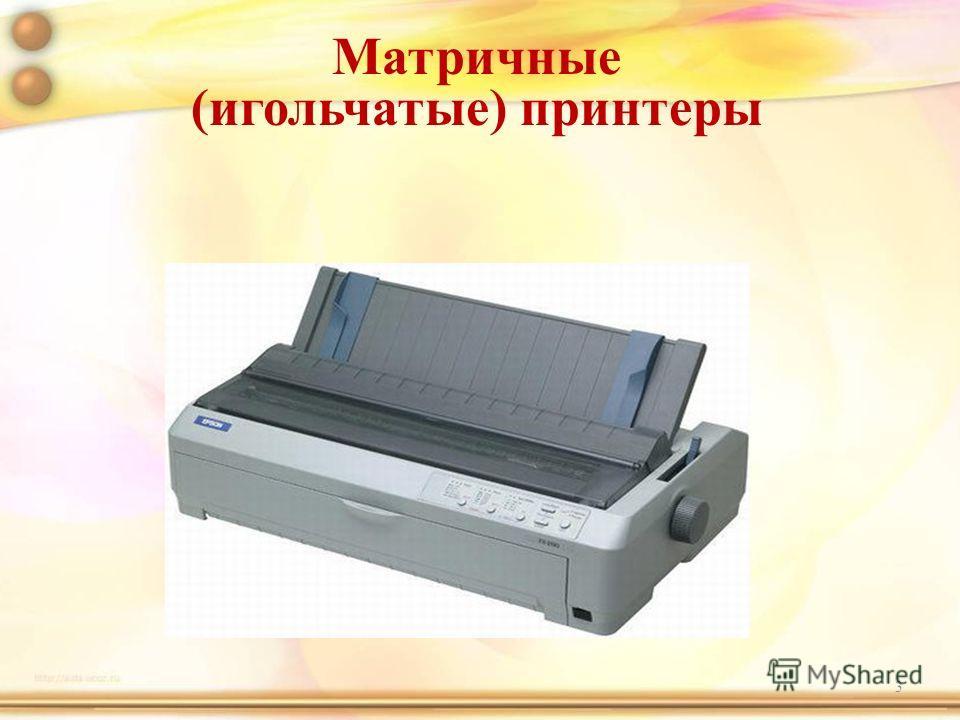 3 Матричные (игольчатые) принтеры