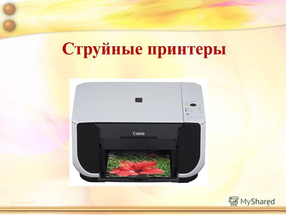 6 Струйные принтеры