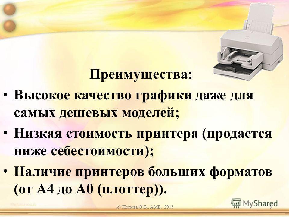 Преимущества: Высокое качество графики даже для самых дешевых моделей; Низкая стоимость принтера (продается ниже себестоимости); Наличие принтеров больших форматов (от А4 до А0 (плоттер)). (с) Попова О.В., AME, 20058