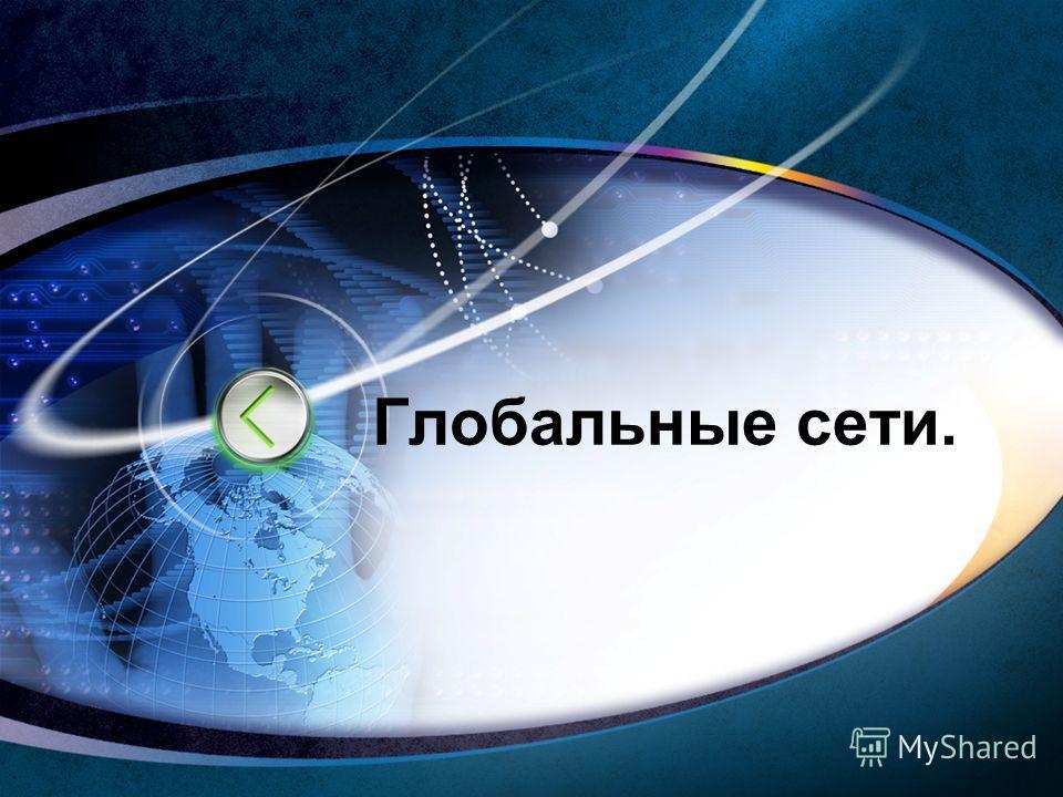 Глобальные сети.