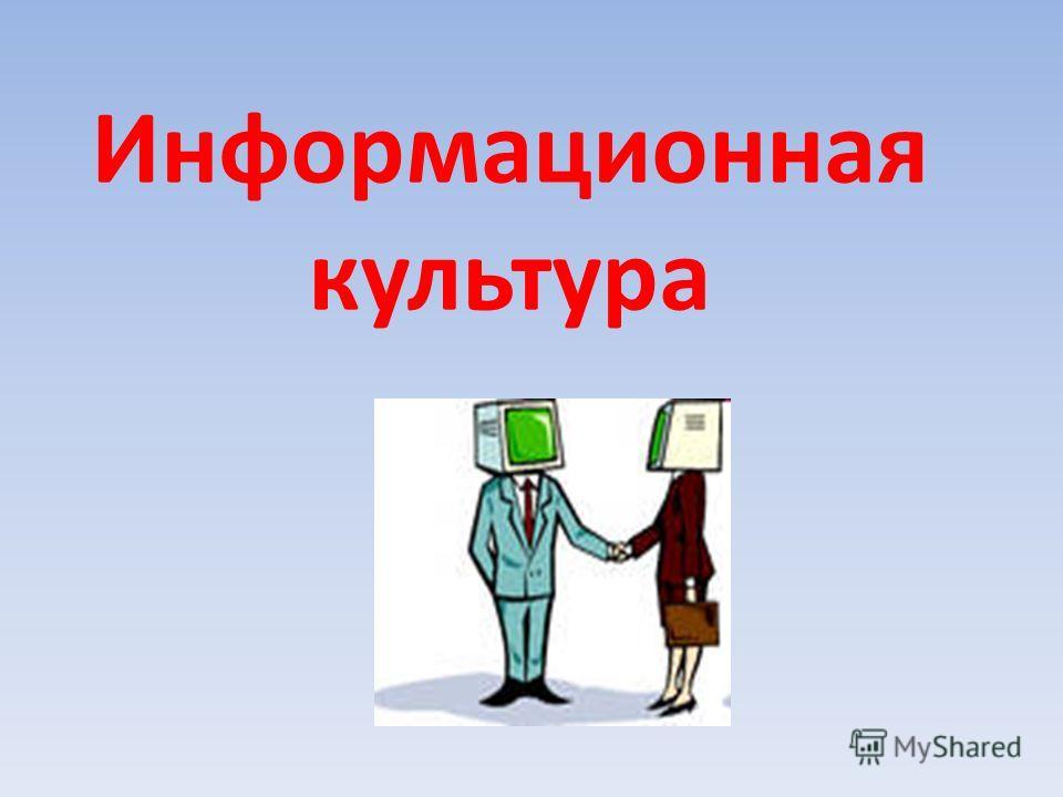 Информационная культура