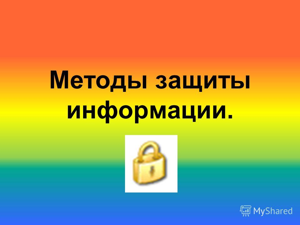 Методы защиты информации.
