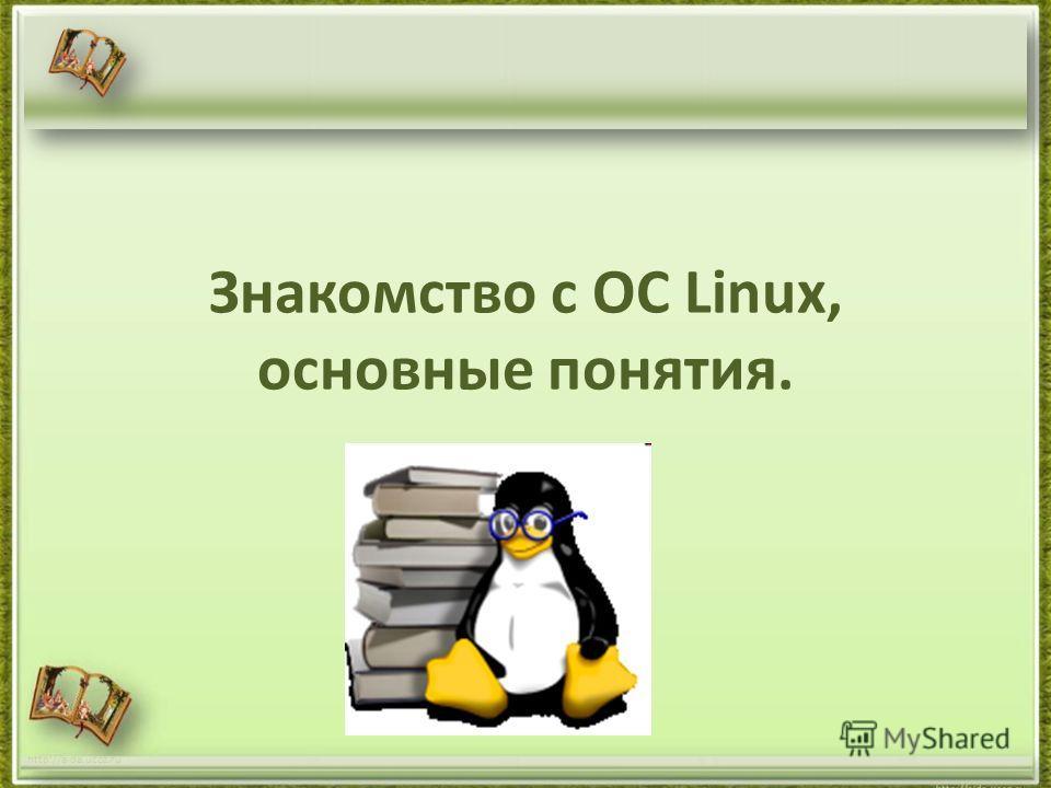 Знакомство с ос linux
