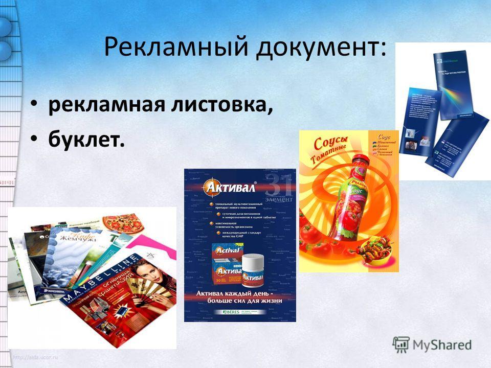Рекламный документ: рекламная листовка, буклет.