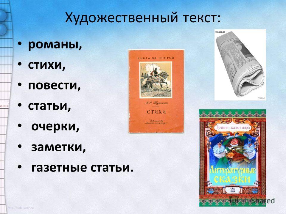 Художественный текст: романы, стихи, повести, статьи, очерки, заметки, газетные статьи.