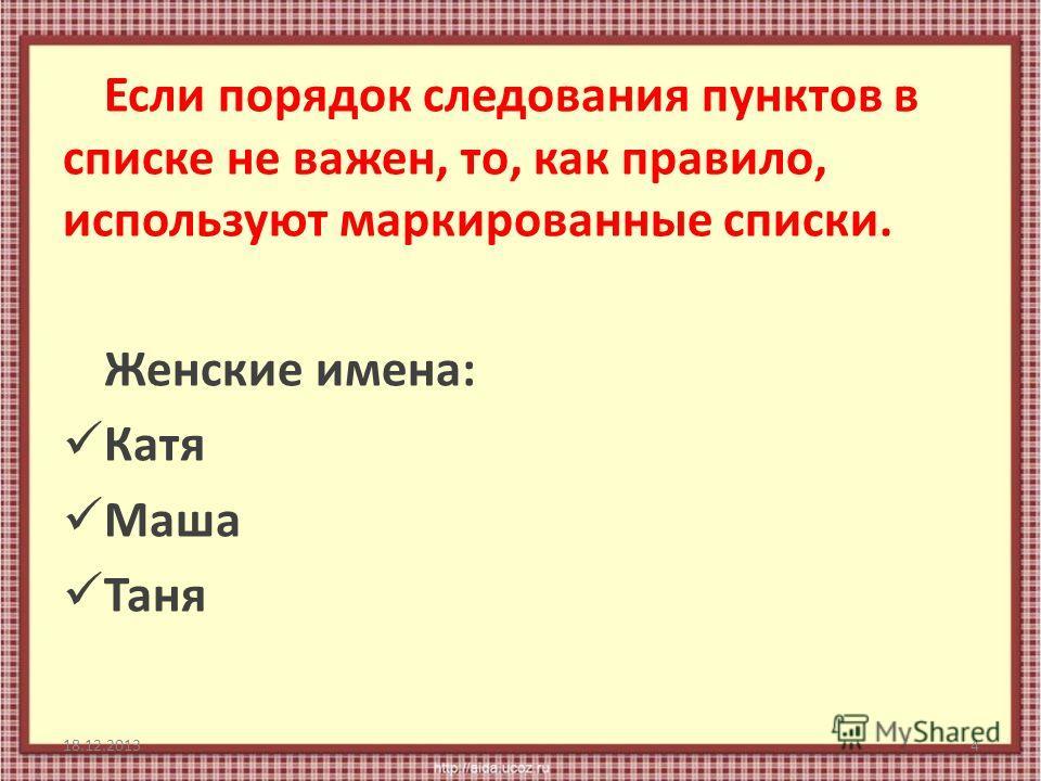 Если порядок следования пунктов в списке не важен, то, как правило, используют маркированные списки. Женские имена: Катя Маша Таня 18.12.20134