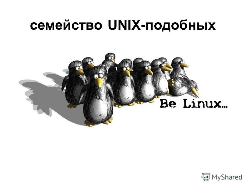 семейство UNIX-подобных
