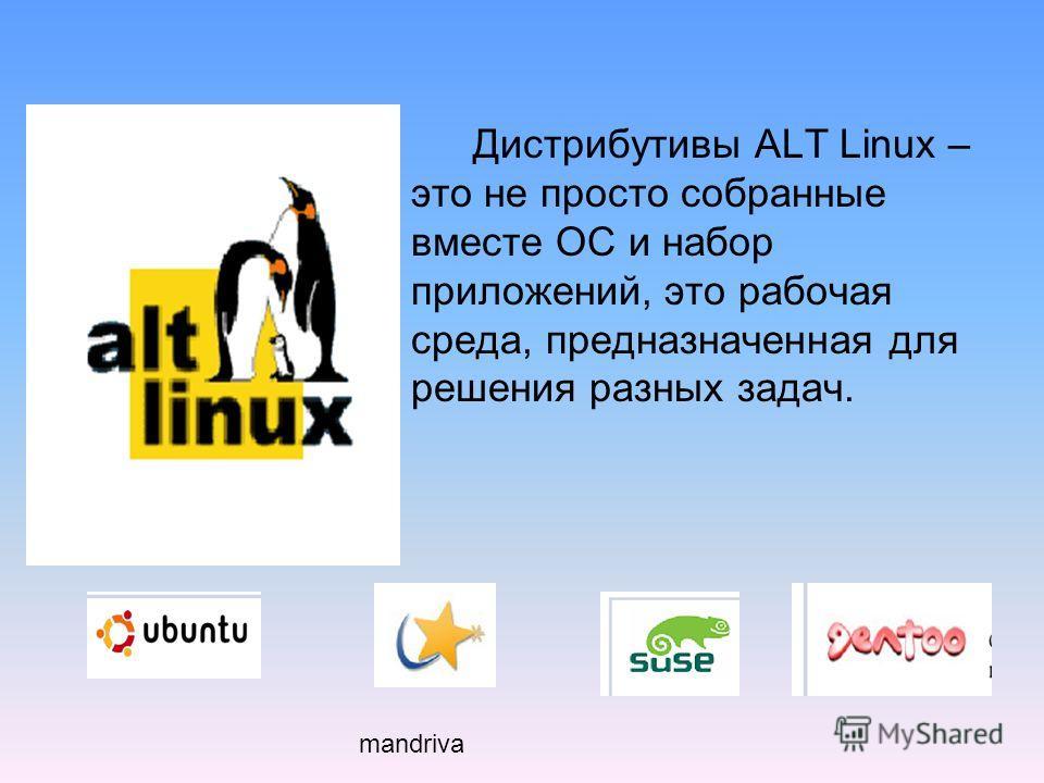 Дистрибутивы ALT Linux – это не просто собранные вместе ОС и набор приложений, это рабочая среда, предназначенная для решения разных задач. mandriva