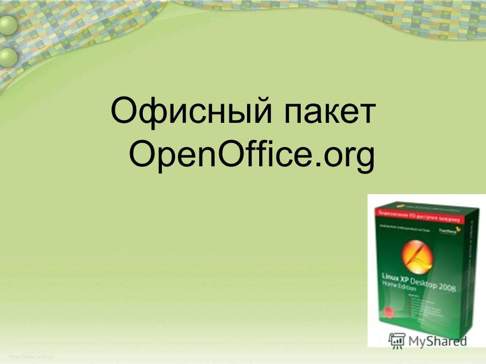 Офисный пакет OpenOffice.org