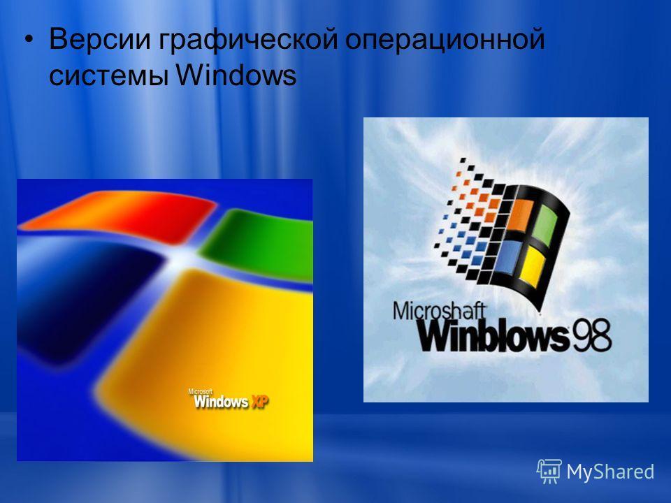 Версии графической операционной системы Windows