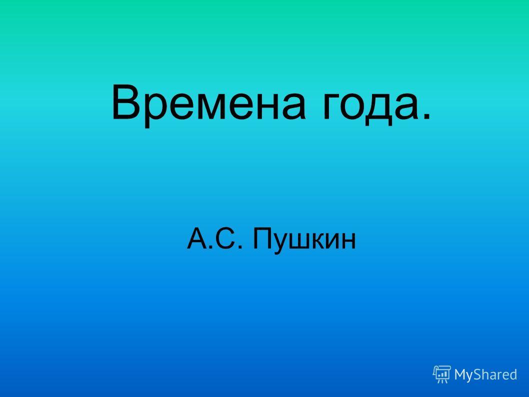 Времена года. А.С. Пушкин