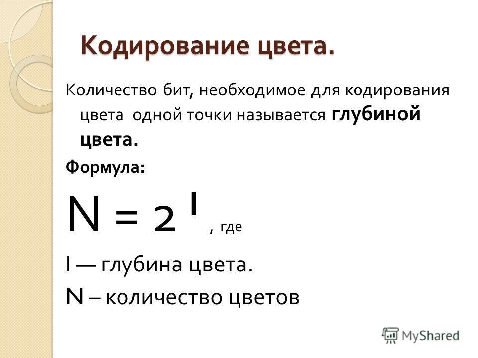 Кодирование цвета. Количество бит, необходимое для кодирования цвета одной точки называется глубиной цвета. Формула : N = 2 I, где I глубина цвета. N – количество цветов
