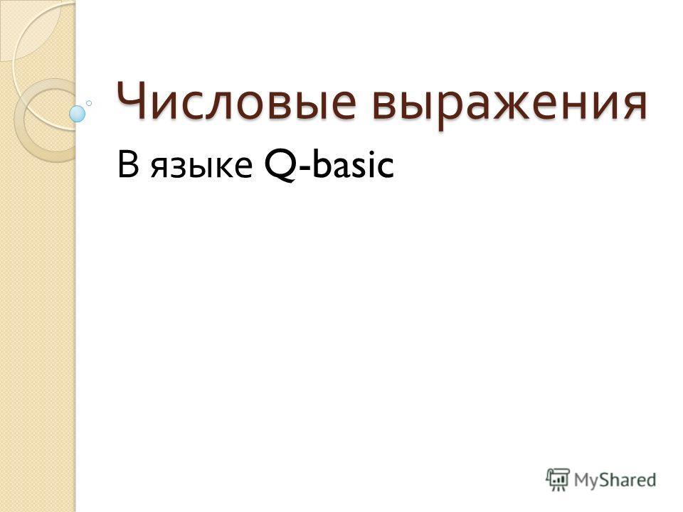 Числовые выражения В языке Q-basic