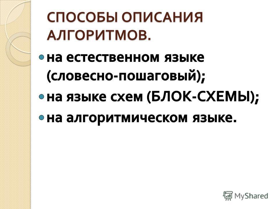 СПОСОБЫ ОПИСАНИЯ АЛГОРИТМОВ.