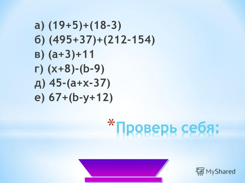 а) (19+5)+(18-3) б) (495+37)+(212-154) в) (a+3)+11 г) (х+8)-(b-9) д) 45-(a+x-37) е) 67+(b-y+12)