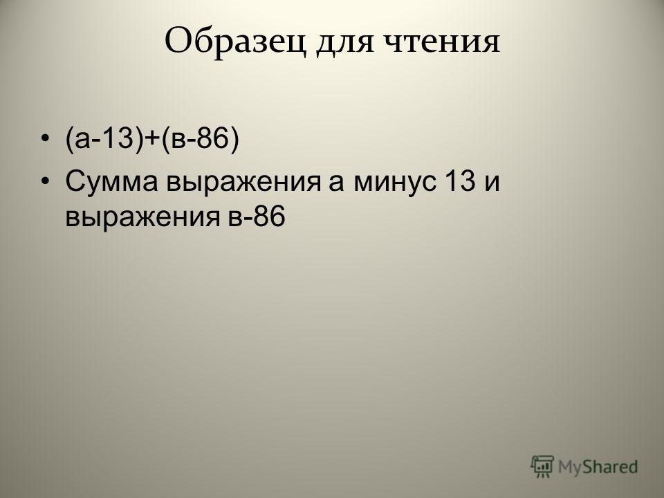 Образец для чтения ( а -13)+( в -86) Сумма выражения а минус 13 и выражения в -86