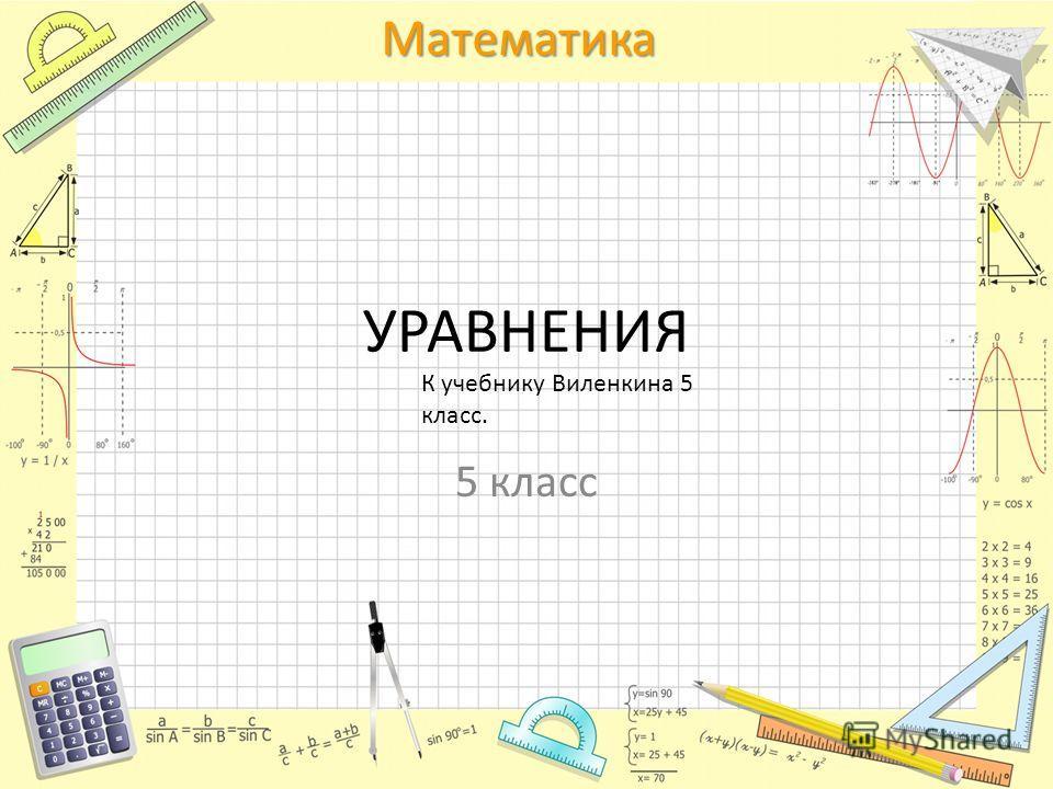 Математика УРАВНЕНИЯ 5 класс К учебнику Виленкина 5 класс.