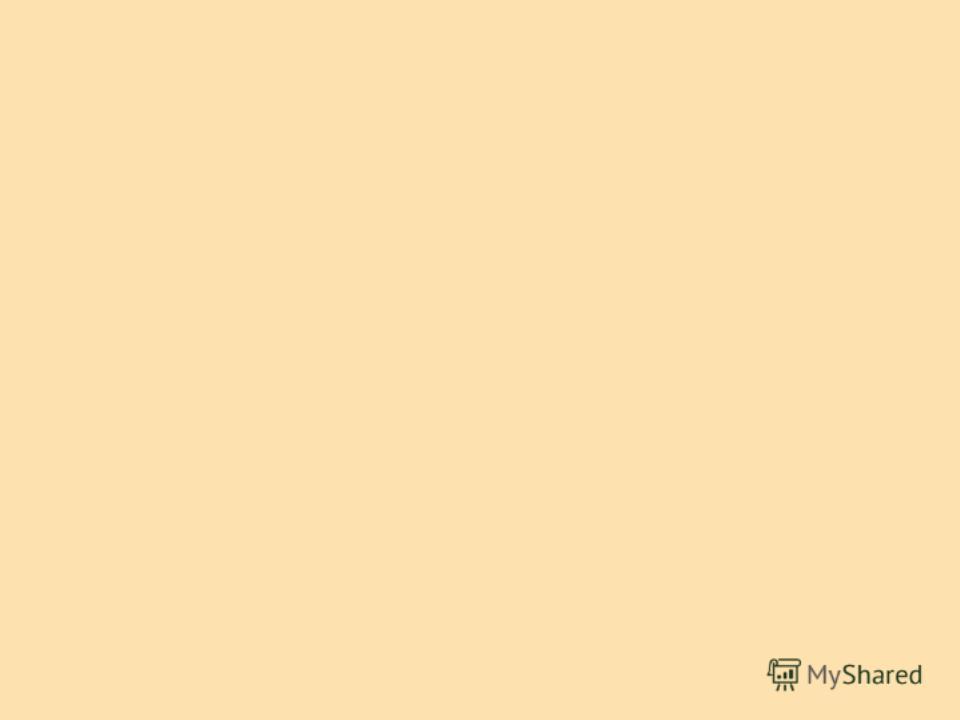УМЕТЬ: - ВЫПОЛНЯТЬ РАЗЛИЧНЫЕ ЭЛЕМЕНТЫ КОМПЛЕКСНОГО АНАЛИЗА ТЕКСТА; - СОЗДАВАТЬ ОТДЕЛЬНЫЕ КОМПОЗИЦИОННЫЕ ЧАСТИ СОЧИНЕНИЯ ПО ЗАДАННОМУ ТЕКСТУ. Знать: - Основные этапы работы с текстом для написания сочинения.