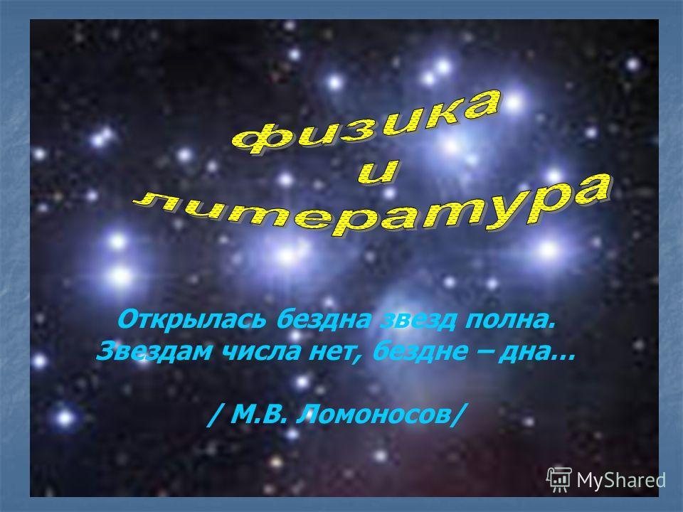 Открылась бездна звезд полна. Звездам числа нет, бездне – дна… / М.В. Ломоносов/
