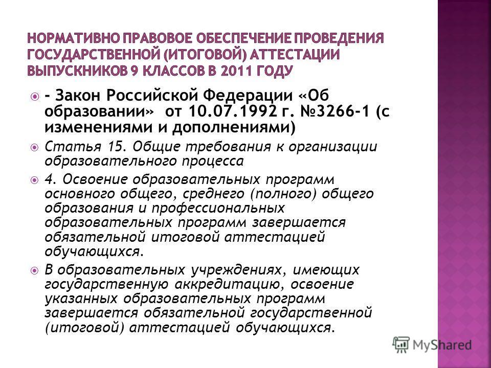 - Закон Российской Федерации «Об образовании» от 10.07.1992 г. 3266-1 (с изменениями и дополнениями) Статья 15. Общие требования к организации образовательного процесса 4. Освоение образовательных программ основного общего, среднего (полного) общего
