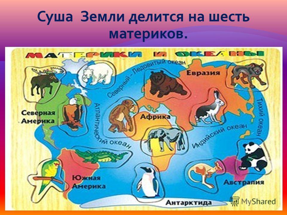 Окружающий мир 1 кл. по системе Л.В.Занкова.