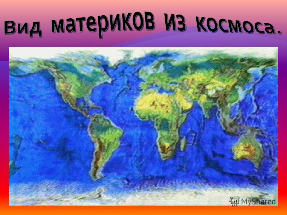 Суша Земли делится на шесть материков.